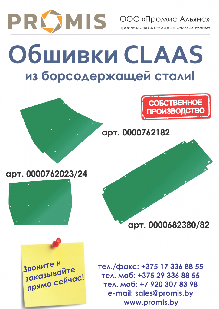 обшивки.png